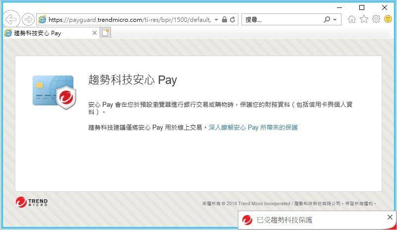 趨勢科技PC-cillin 2020安心Pay功能可以防範網路詐騙,讓消費者安心...