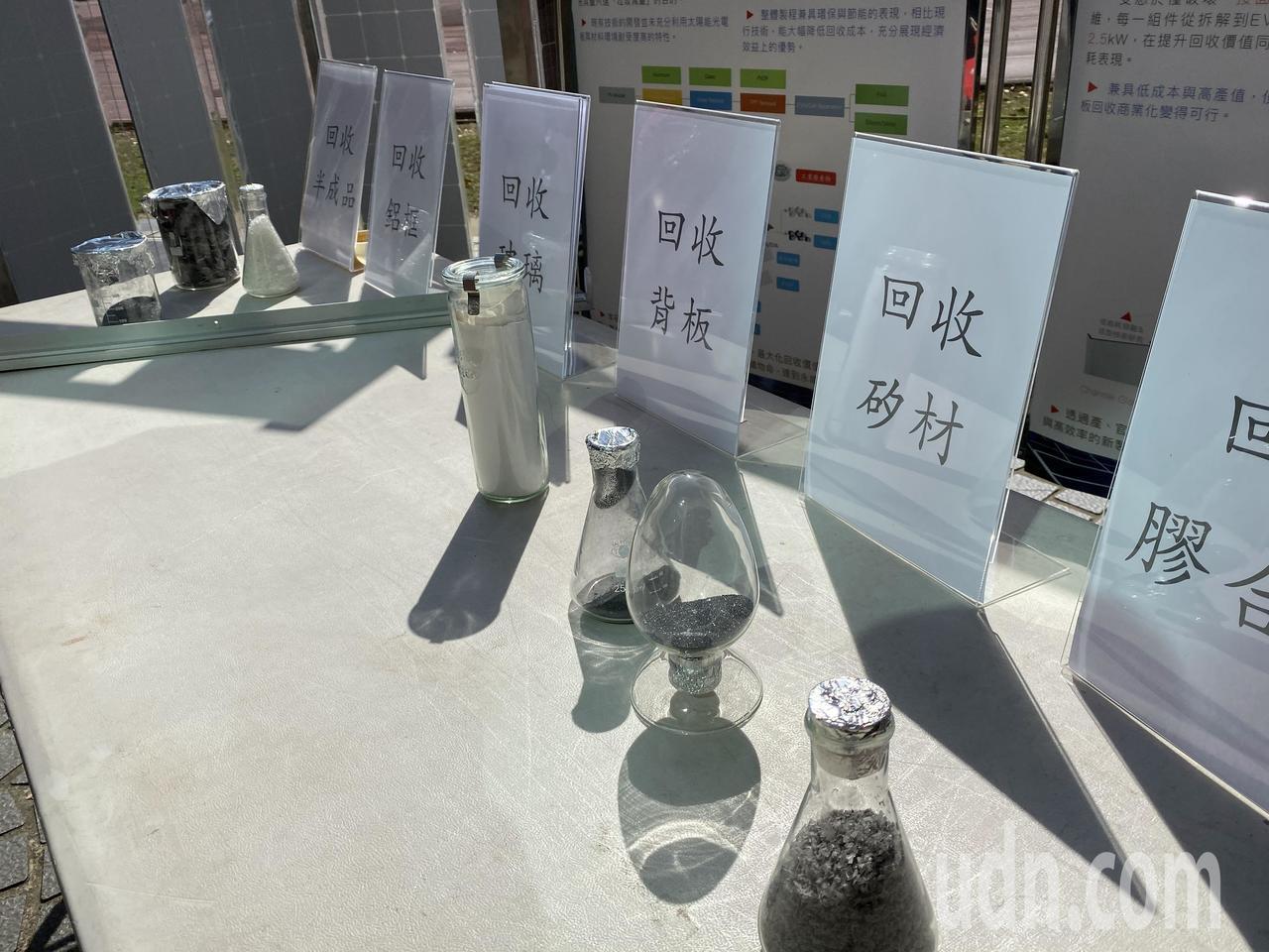 台南大學綠能系團隊研發太陽能板回收體系,今天公布。記者修瑞瑩/攝影