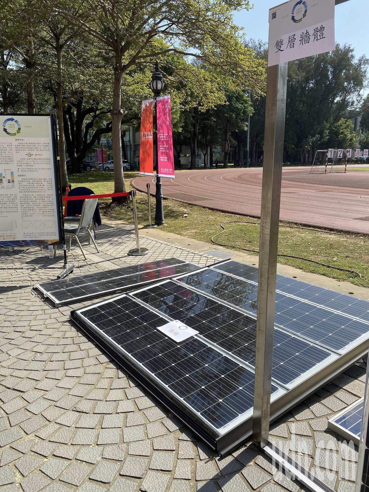 台南大學綠能系團隊研發太陽能板回收體系,今天公布,圖為利用回收玻璃做成的U型太陽...