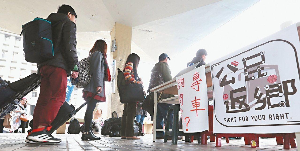 每逢大選前,大學生的投票行為牽動選情。不少大學學生會也會開辦返鄉專車,圖為上次總...