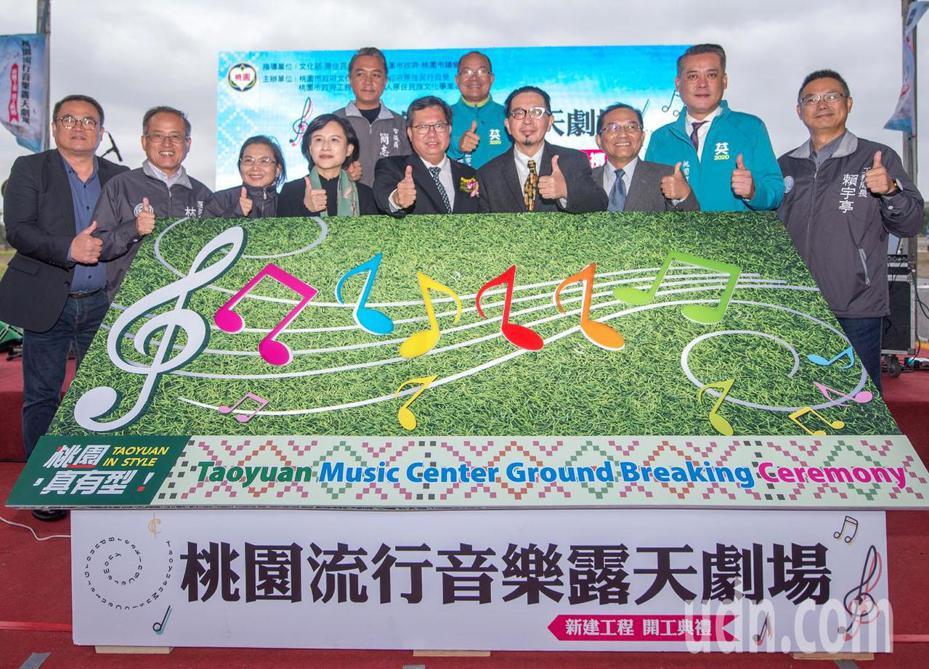 桃園流行音樂露天劇場由桃園市長鄭文燦(前排左五)、文化部長鄭麗君(前排左四)等人宣告容納1.5萬人的戶外音樂劇場興建。記者曾增勳/攝影