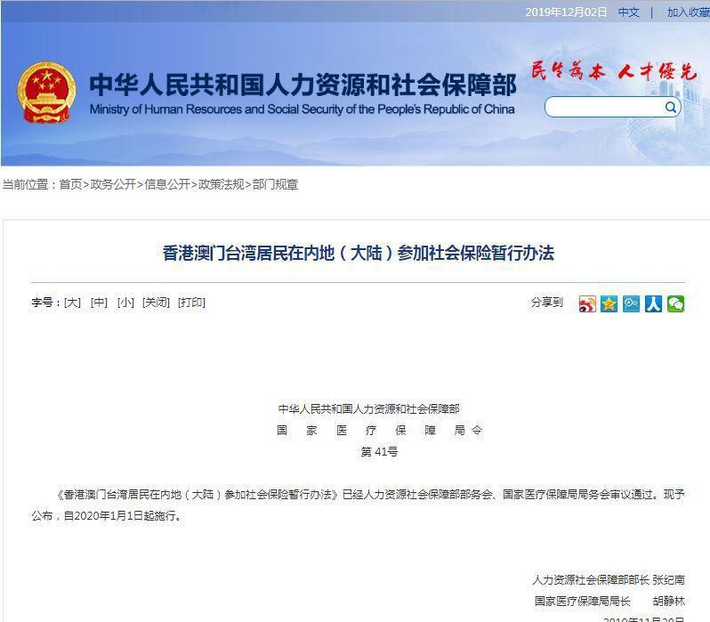 大陸人社部:台灣居民明年元旦起正式納參社保。人社部官網截圖