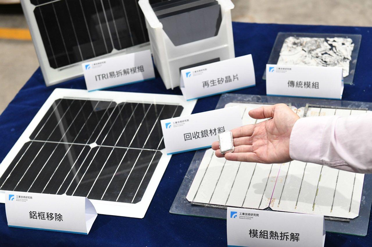 工研院「易拆解太陽光電模組循環新設計」技術除了提升原有發電特性外,汰役廢棄後,更...