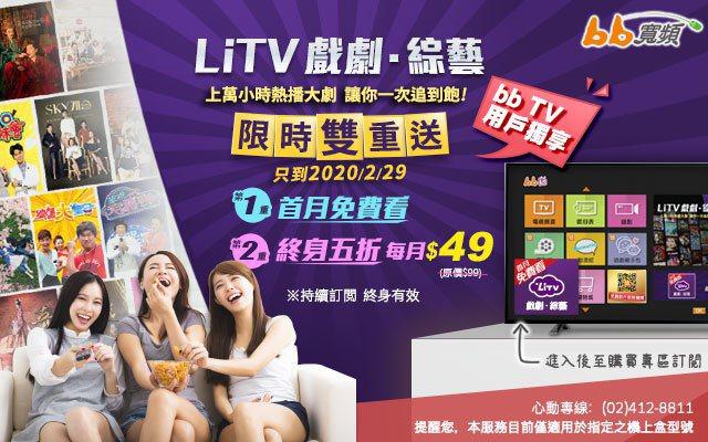 中嘉攜手OTT業者LiTV,打造一站式數位多媒體平台。圖/中嘉提供
