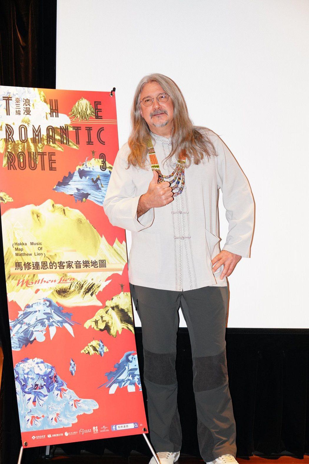 馬修連恩推出新專輯「浪漫臺三線-馬修連恩客家音樂地圖」。圖/新視紀整合行銷提供