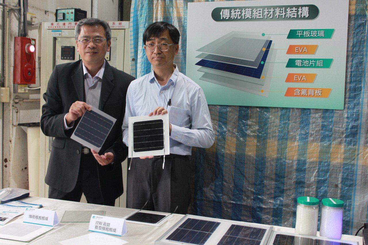 工研院也展出新型的「易拆解太陽光電模組循環新設計」,從太陽能模組製造端,就以易拆...