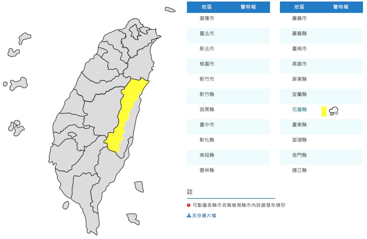 花蓮大雨特報。圖/取自中央氣象局網站