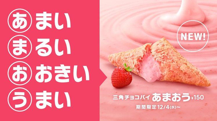 少女粉絲最愛酸甜滋味的「甘王草莓三角巧克力派」。圖/取自日本麥當勞官網