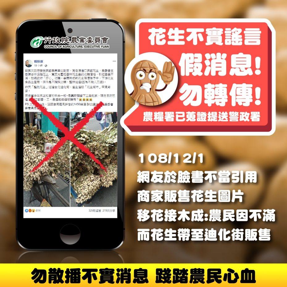 農委會今天指出,網友散布雲林農民低廉出售帶植株花生一事是假消息。圖/取自農委會臉書