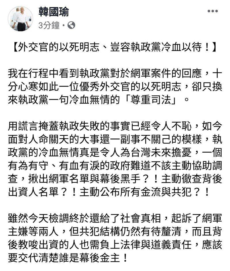 韓國瑜深夜發臉書談外交官之死,批執政黨冷血以待。圖/取自韓國瑜臉書