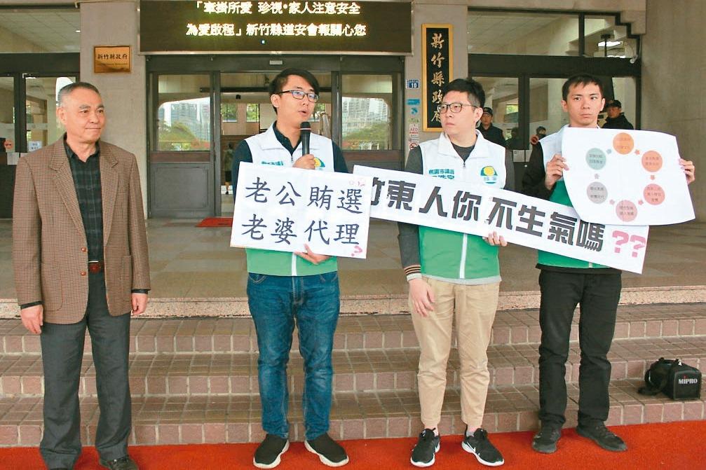 竹東鎮「妻代夫職」 綠黨抗議