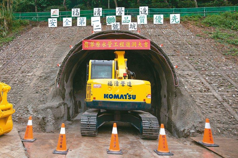 翡翠原水管工程最關鍵的隧道開挖作業昨天展開。 記者季相儒/攝影