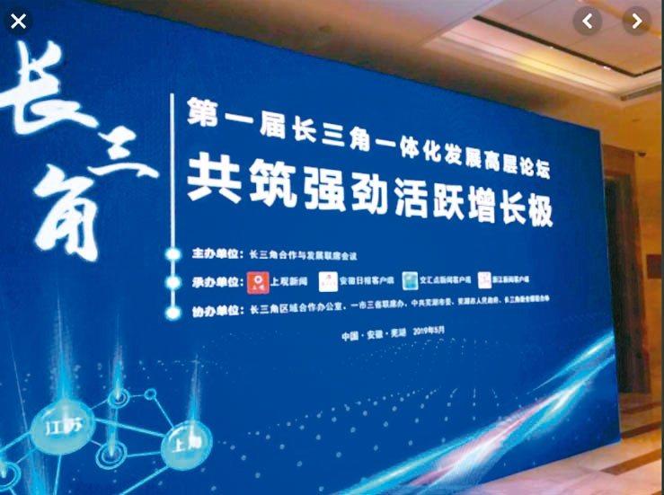 中共國務院提出到2025年,長三角一體化發展取得實質性進展,在科創產業、基礎設施...