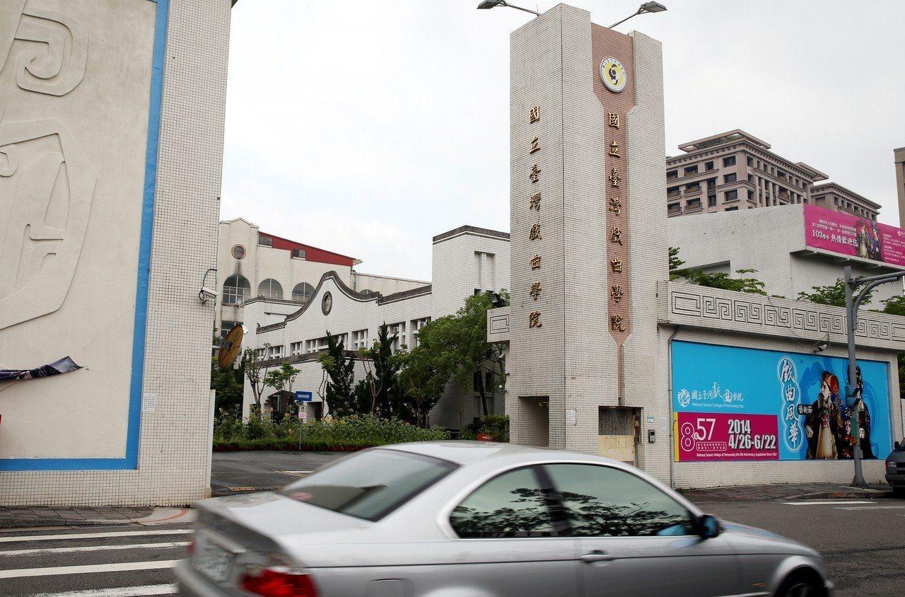 國立台灣戲曲學院規畫成立研究所,延伸學生的專業培養。圖/聯合報系資料照片