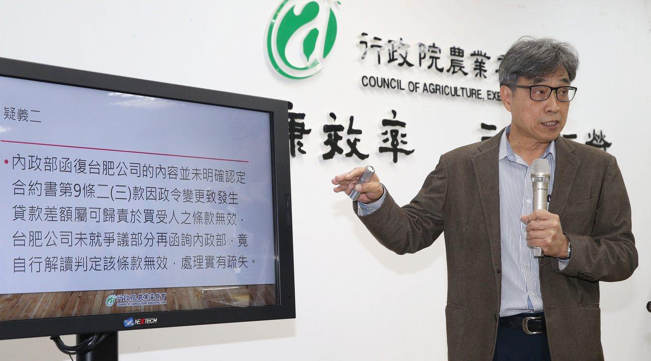 農委會副主委陳駿季說,台肥的決定是否合法,農委會無法判斷,已將有疑義部分交由檢調...