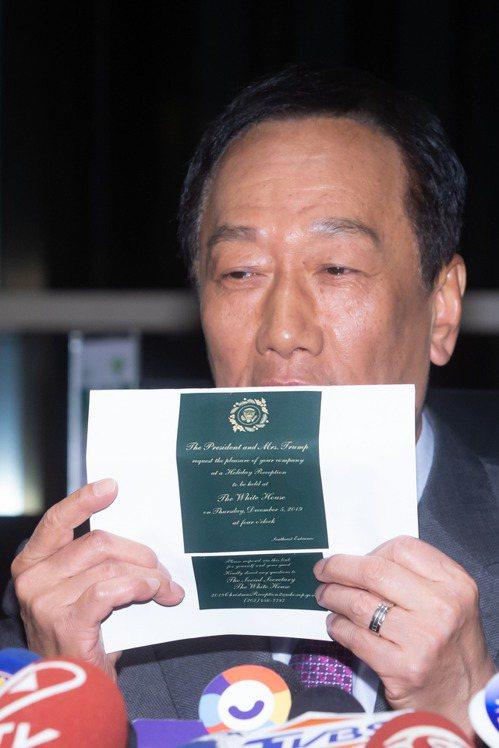 鴻海創辦人郭台銘下午在訪美行前記者會上拿出白宮聖誕派對的邀請函。記者季相儒/攝影