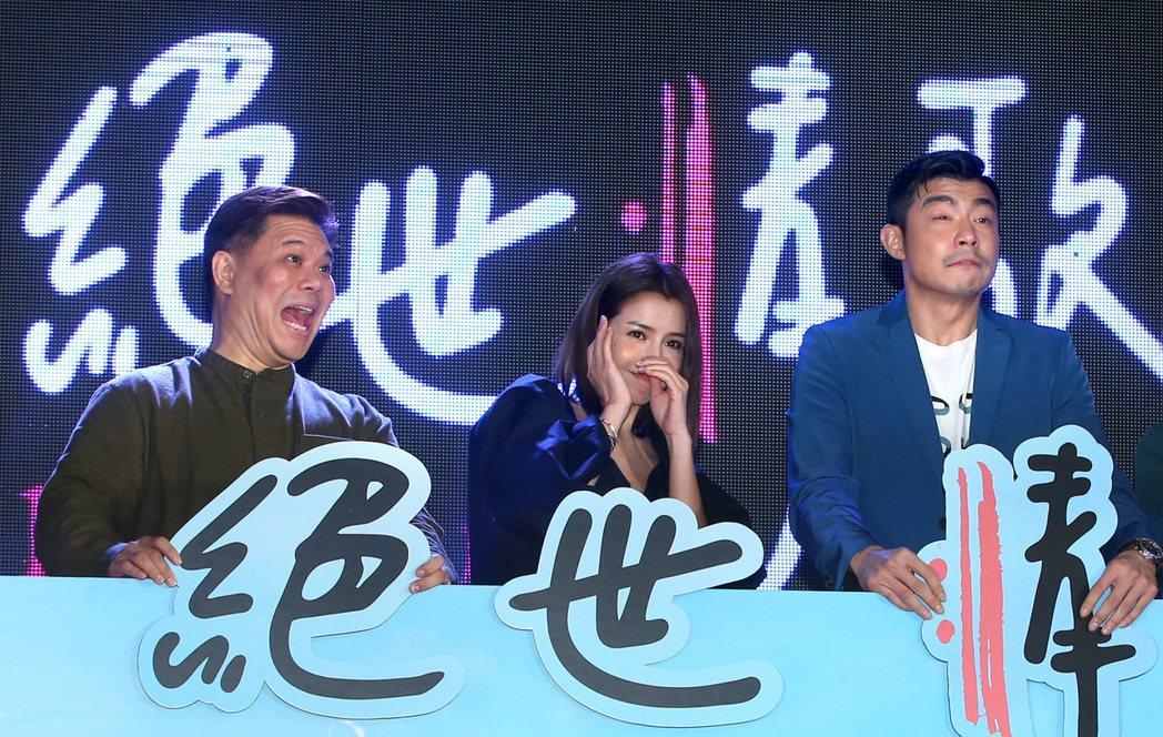 電影「絕世情歌」首映,啟動儀式時導演王國燊(左起)、李毓芬與王柏傑被噴煙嚇到。記...