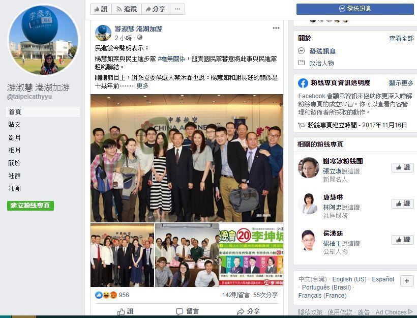 )國民黨台北市議員游淑慧今天在臉書貼文,駐日代表謝長廷的許多活動合照,都看得見「...