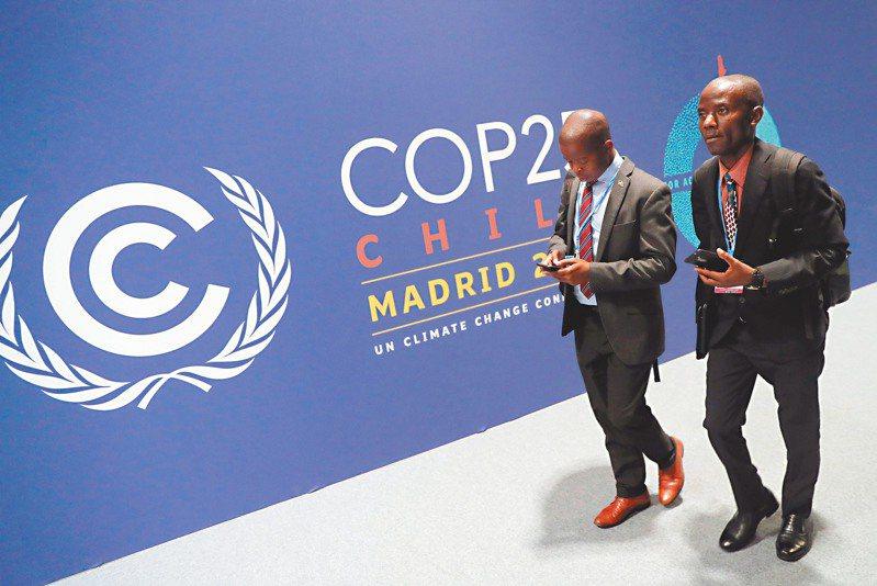 聯合國氣候峰會。路透