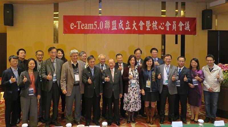 e-Team 5.0 聯盟成員共同合影。 蔣佳璘/攝影