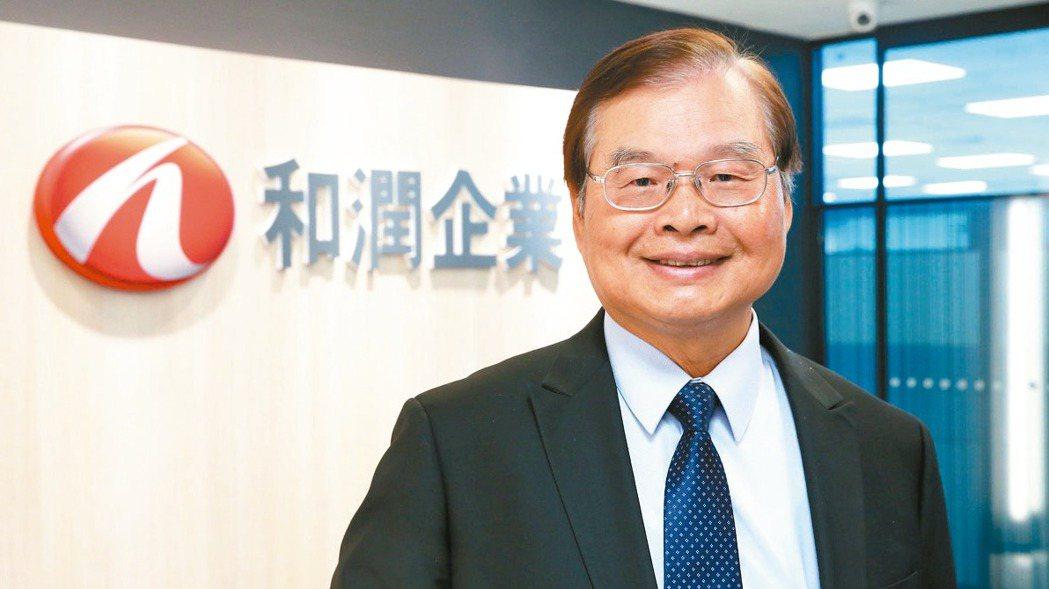 和潤董事長田天明。 報系資料照