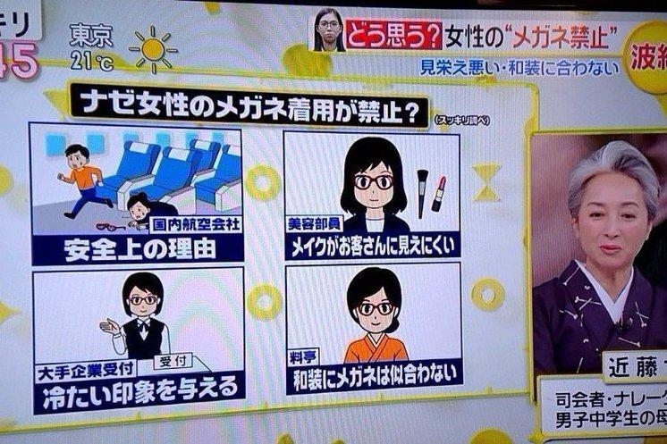 反被穿高跟鞋運動 再對抗日本職場禁女性戴眼鏡