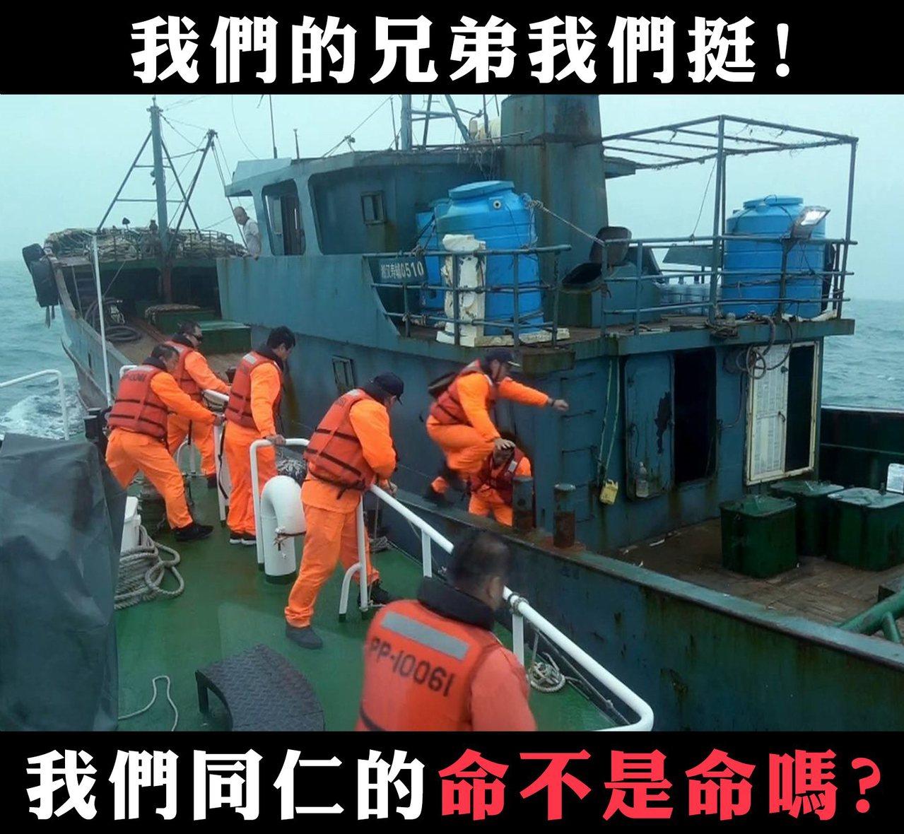 圖/擷取自海洋委員會臉書