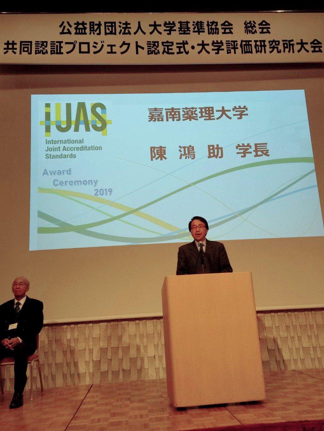 嘉藥校長陳鴻助於授證典禮致詞,並介紹學校。 嘉藥/提供