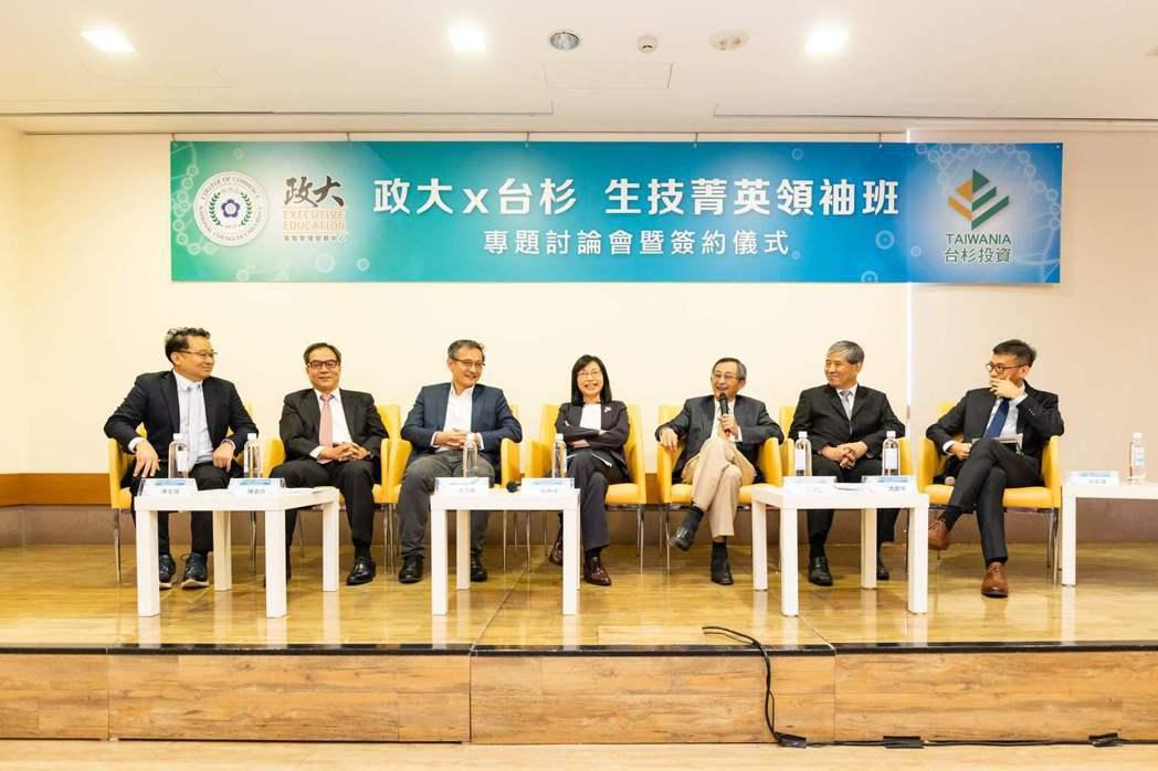 專題討論會由商學院邱奕嘉副院長主持,引導與談貴賓討論台灣生技產業的機會與挑戰,與...