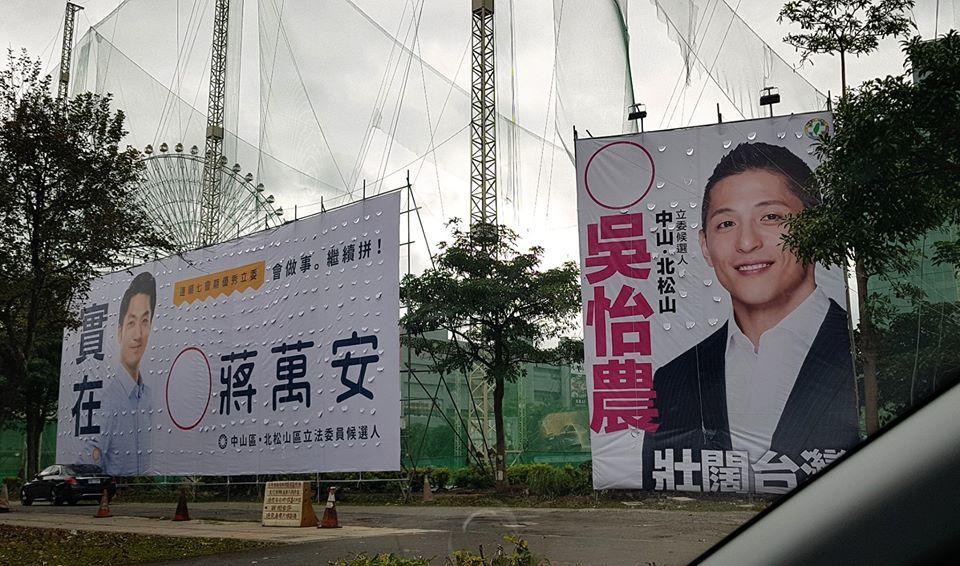近日有網友遇到蔣萬安和吳怡農的競選看板,相距不到30公尺,讓她直呼「全台灣顏值最...