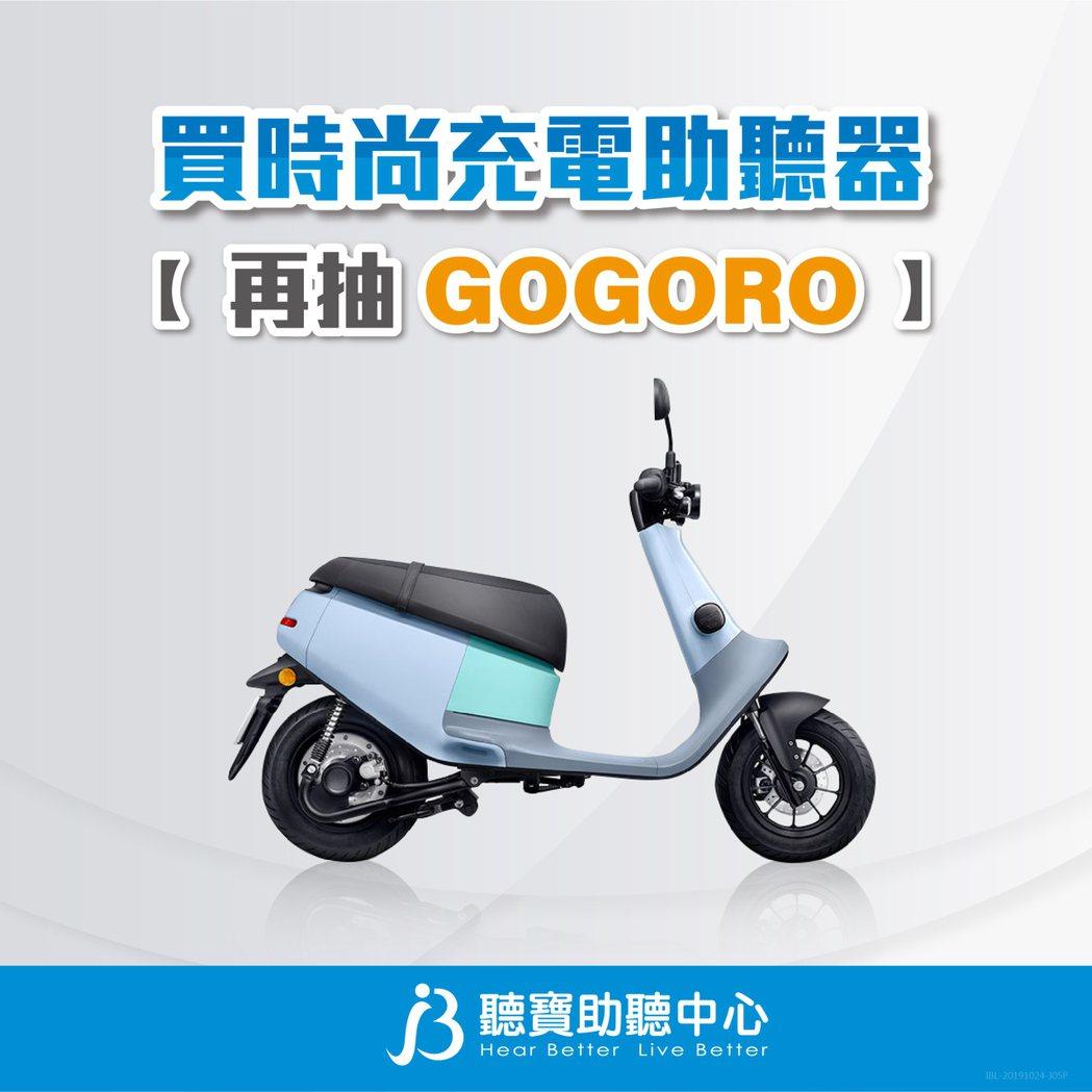 買時尚充電助聽器,更有機會抽中GOGORO. 聽寶助聽中心/提供。