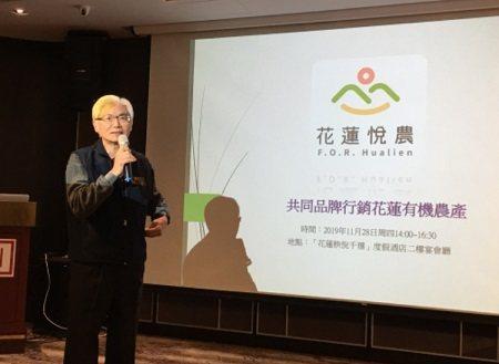 六產創新價值達人蘇錦夥總經理,與來自花蓮各地的農友暢談六產價值化的專題演講。 君...