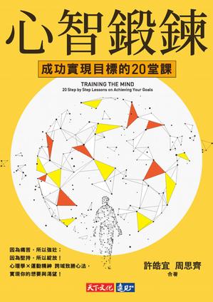 書名:《心智鍛鍊:成功實現目標的20堂課-最強大的心智科學╳最有效的學習心法》...