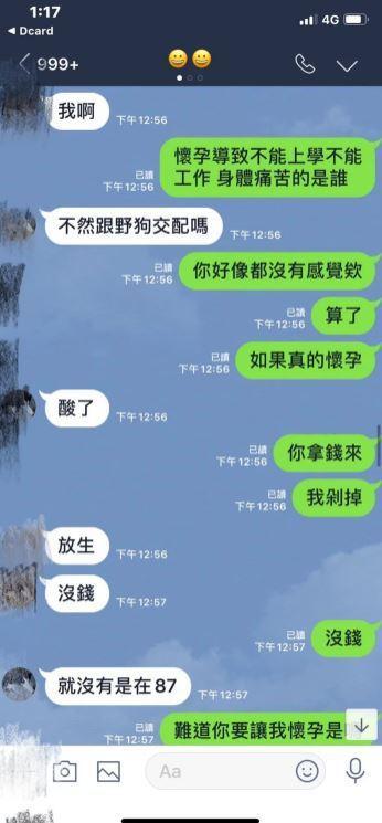 女網友曬出對話,可見男友回覆用字非常可怕。 dcard截圖