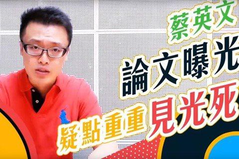 王泰俐/政治「偽」網紅與假訊息的距離——以蔡英文學歷爭議為例