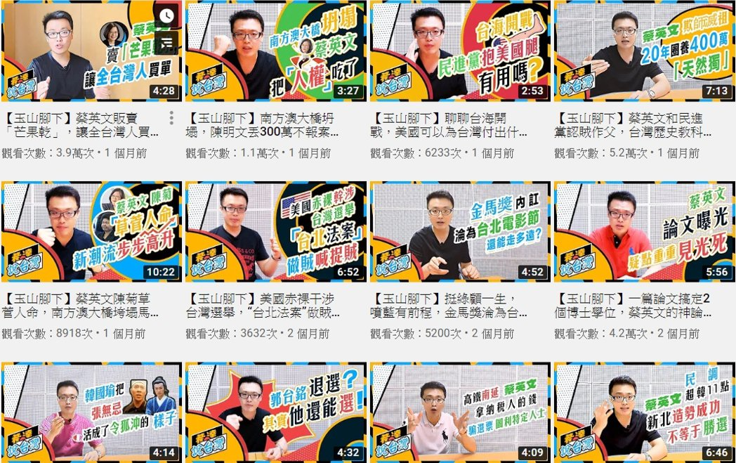 「希達說台灣——玉山腳下」特別被調查局點名,這個頻道主要內容為攻擊蔡英文政府。 圖/截自「玉山腳下」