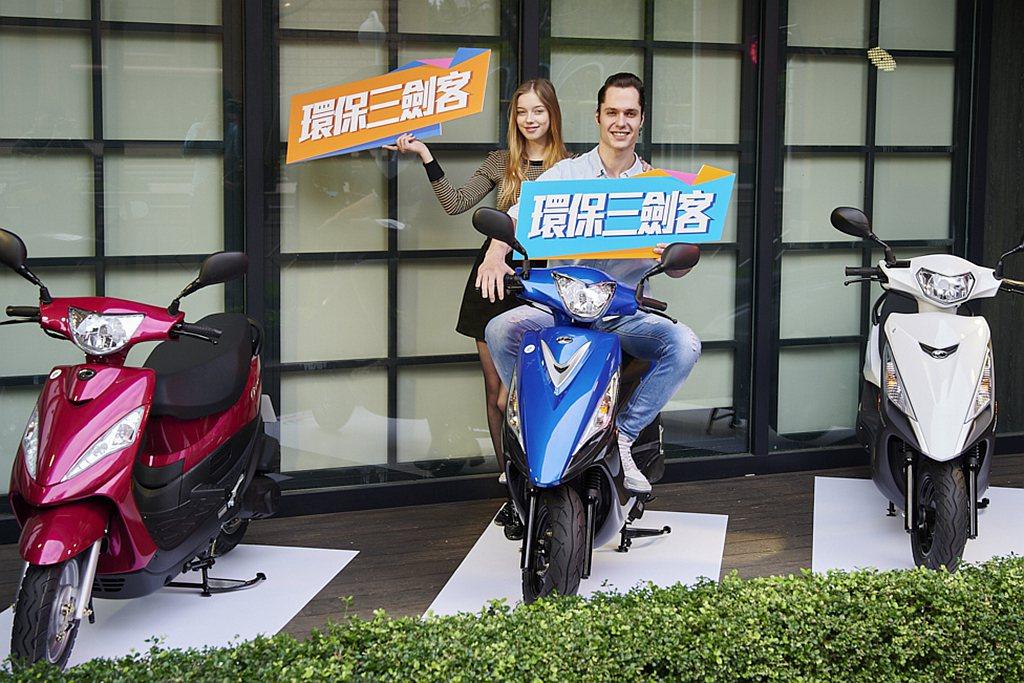 12月光陽冠軍慶購車「限時系列」優惠也宣布即刻啟動。 圖/KYMCO提供
