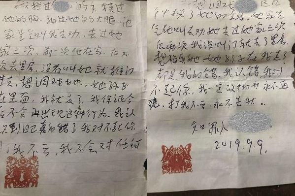 楊男寫下的保證書。 翻攝《今日頭條》