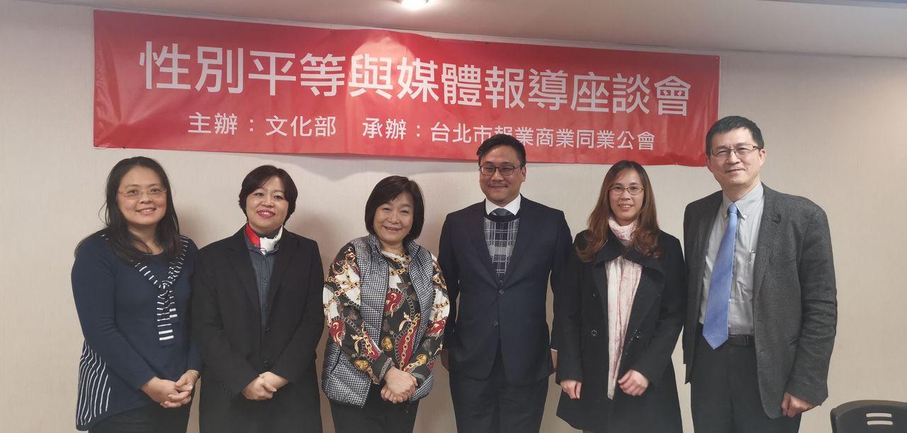 文化部於委託台北市報業商業同業公會舉辦「性別平等與媒體報導」座談會。