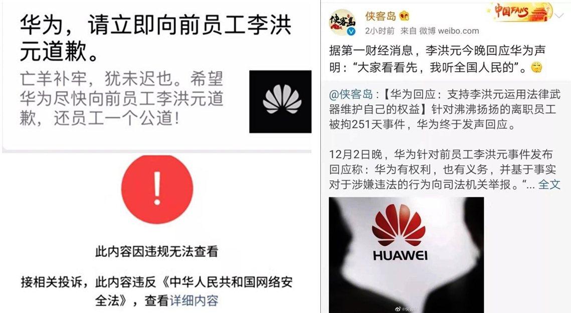 直到釋放的這一天為止,李洪元也已經平白被冤枉羈押了251天。 圖/微博