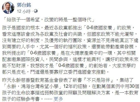 郭台銘對藍綠政黨的0~6歲國家養政策表示意見 翻攝自 郭台銘臉書