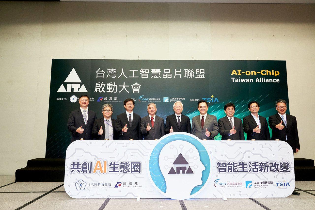 工研院攜手超過60家半導體、AI設計、封測軟體業者,共同組成「台灣人工智慧晶片聯...
