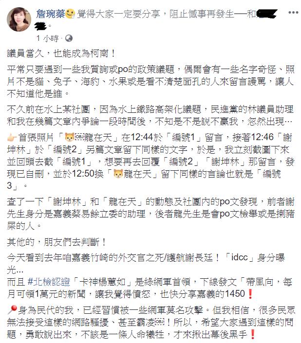 詹琬蓁表示,她今天看到楊蕙如去年因護航謝長廷,派遣網軍攻擊,導致當時擔任我國駐日...