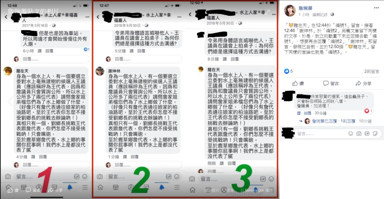 詹琬蓁今天在臉書表示,日前她原本想回應謝坤林於其貼文下方的留言,過沒多久謝卻自刪...
