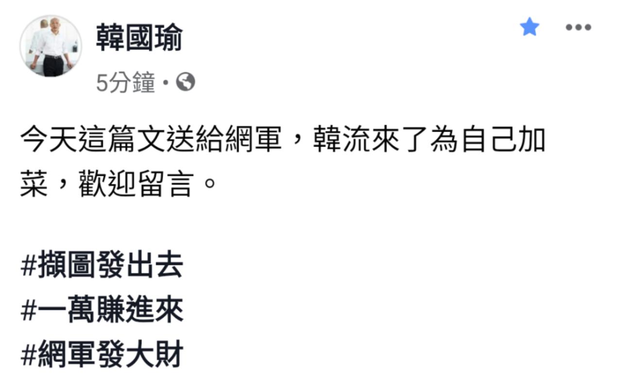 國民黨總統參選人韓國瑜一日內三度發文評論楊蕙如網軍案。圖片翻攝韓國瑜臉書