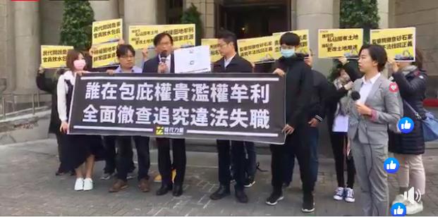 黃國昌今天在監察院前舉行「誰在包庇權貴濫權牟利,全面徹查追究違法失職」記者會,並...