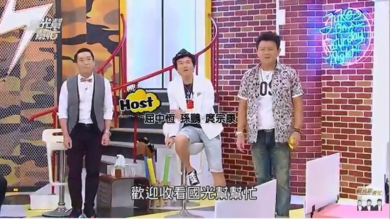合作了14年,屈中恆(左起)、孫鵬離開了「國光」,現在由庹宗康一人帶著小朋友繼續...