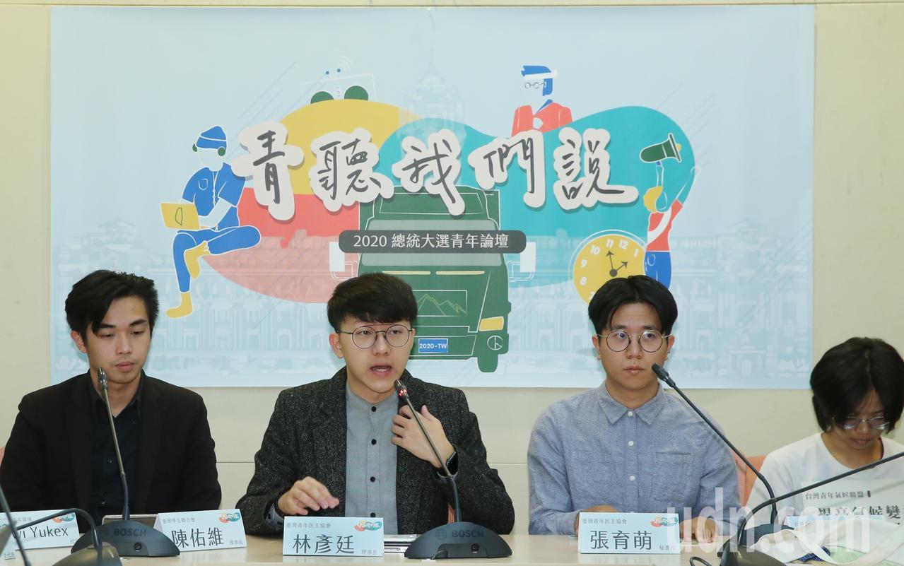 台灣青年民主協會上午在立法院舉行「總統大選青年論壇團體18題提問公布記者會」,呼...