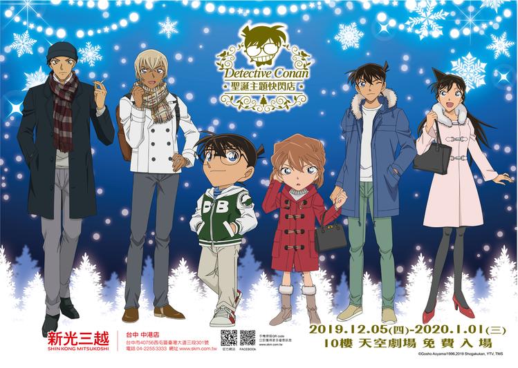 台中限定《名偵探柯南耶誕主題快閃店》12/5起登場。圖/曼迪傳播提供