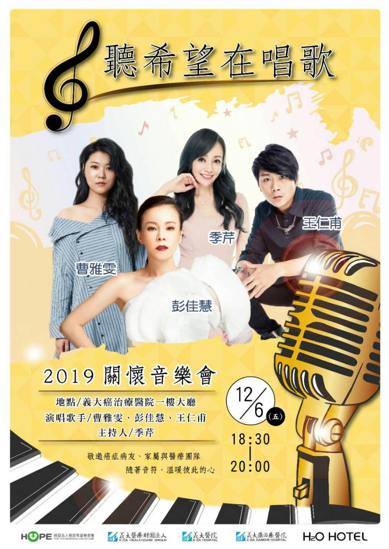 藝人夫妻王仁甫與季芹,今年的結婚紀念日選擇陪伴癌友,為他們而唱。圖/義大癌治療醫